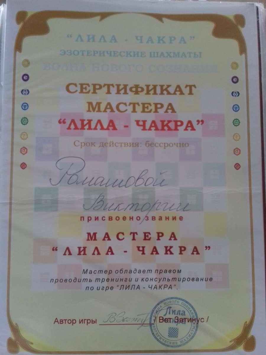 Трансформационная игра ЛИЛА ЧАКРА
