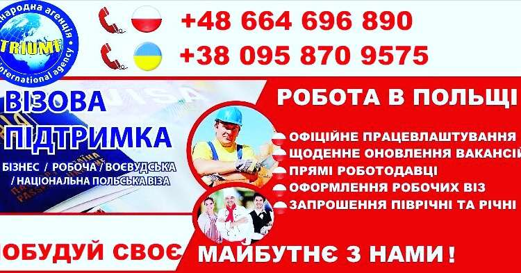 Работник склада Castorama (г.Стриків)