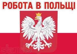 Работа в Польше с оформлением визы.