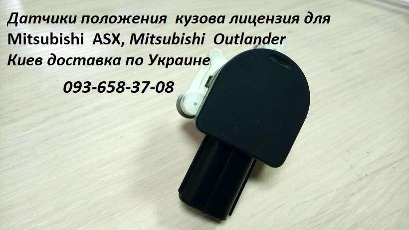 8651A095, 8651A047 датчик положения кузова, корректора фар