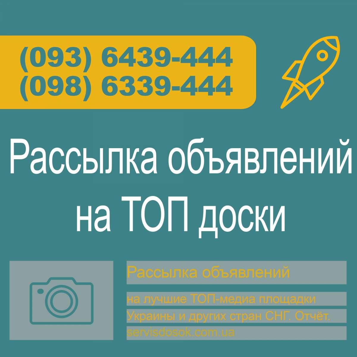 Рассылки объявлений, Киев