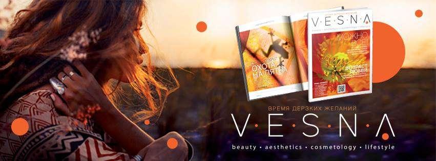 Осенний выпуск 2017 журнала VESNA