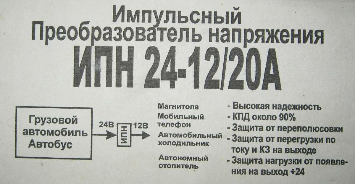 Продам Импульсный преобразователь напряжения ИПН 24-12/20А