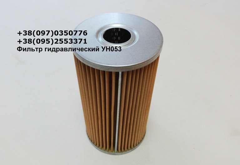 фильтр гидравлический УН053 с медной сеткой
