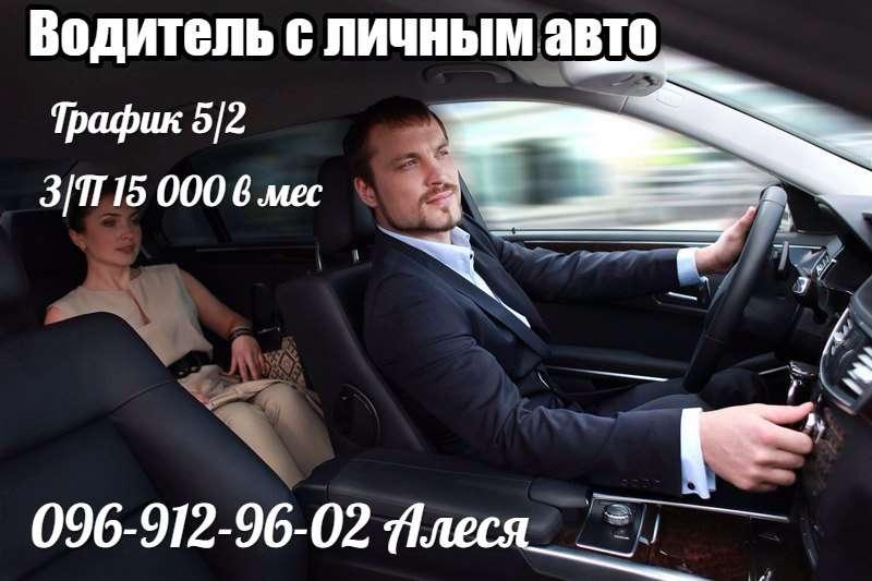 Водій з особистм автомобілем