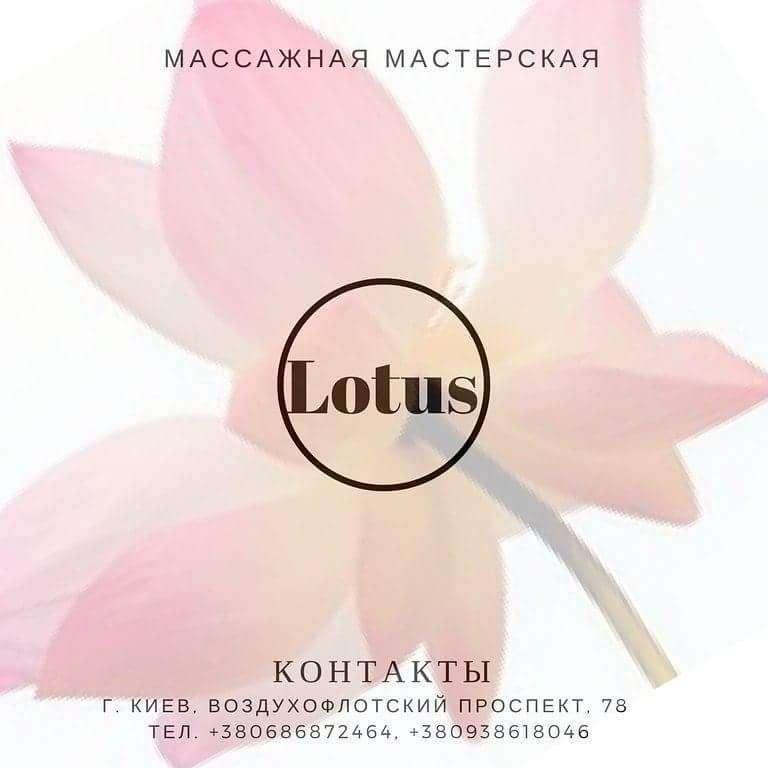 Массаж Lotus