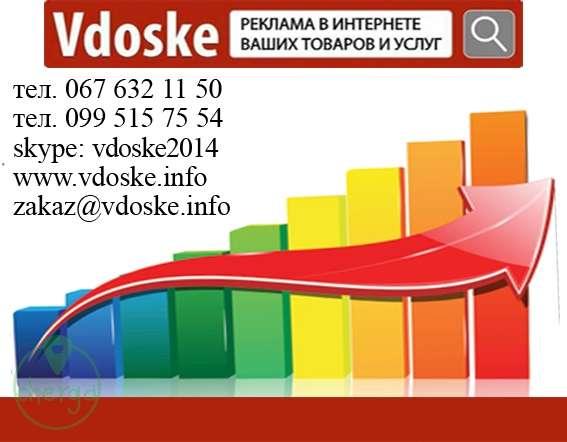 Реклама в интернете. Ручное размещение объявления