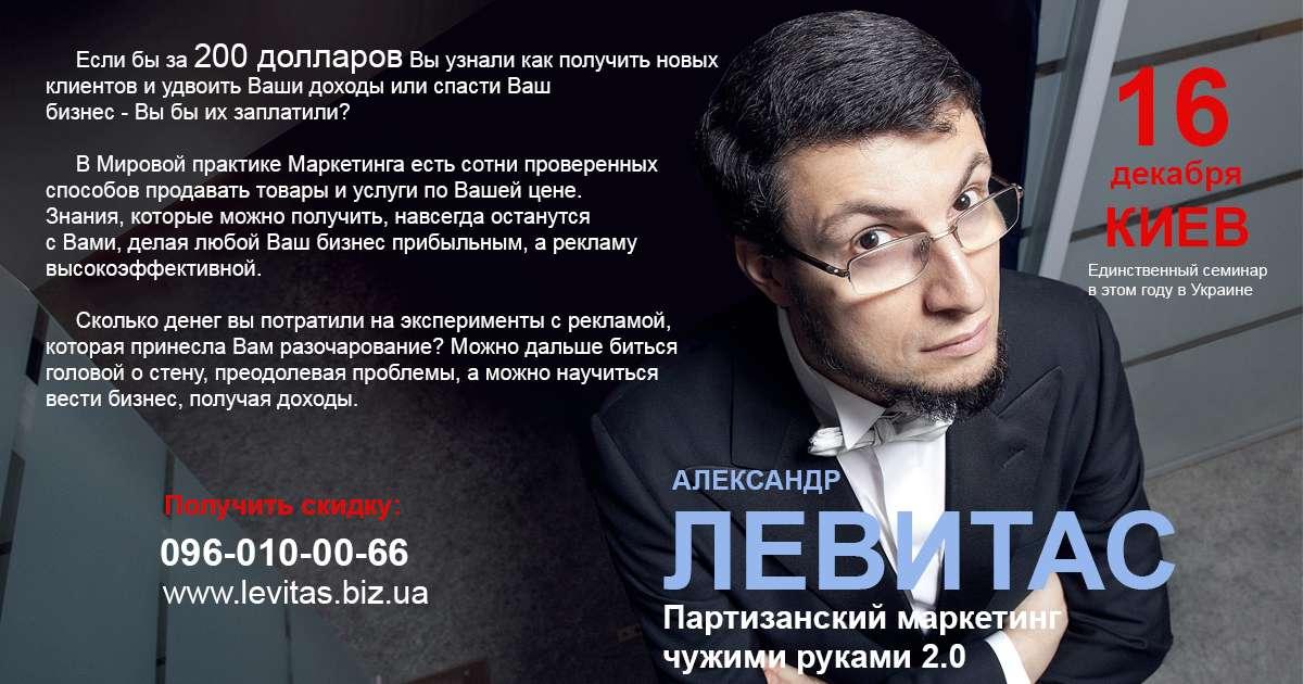 Бизнес семинар Александра Левитаса в Киеве