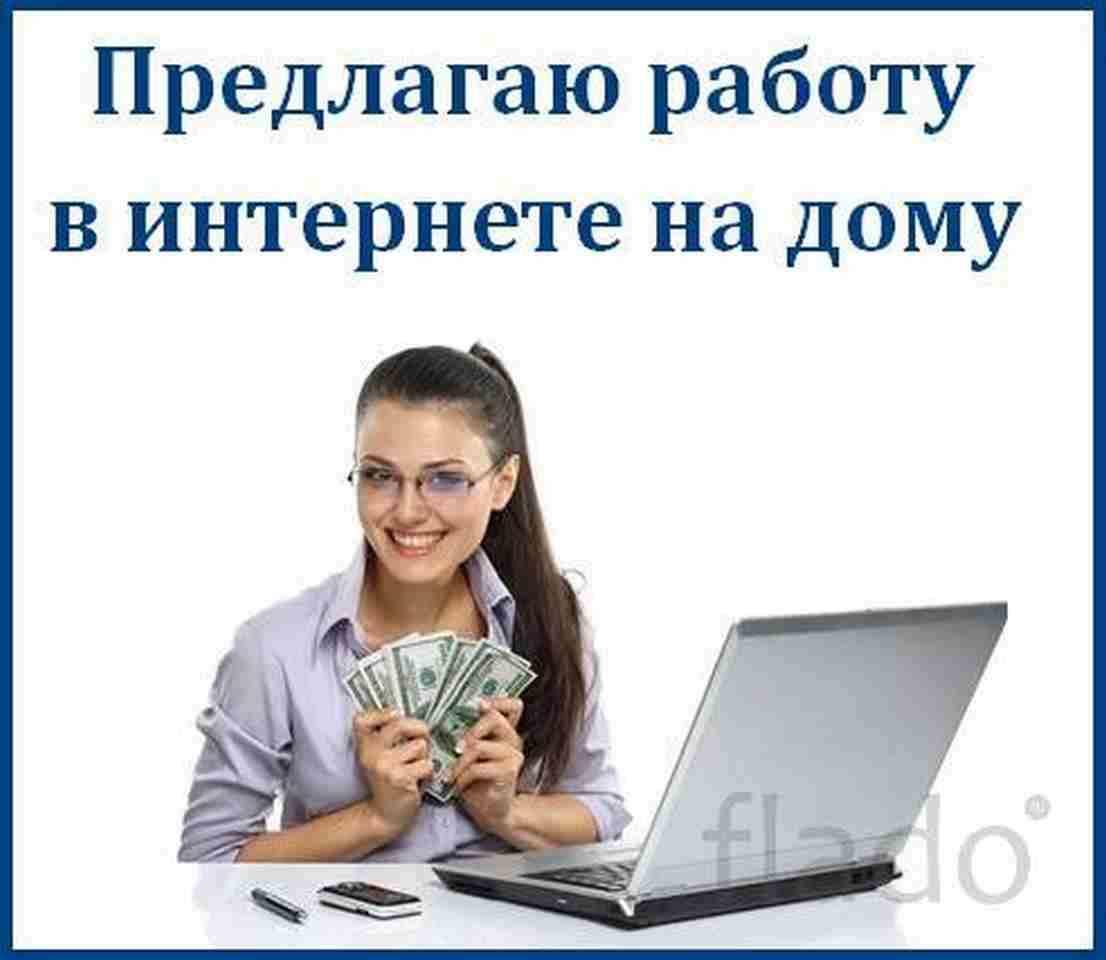удаленная работа на дому украина