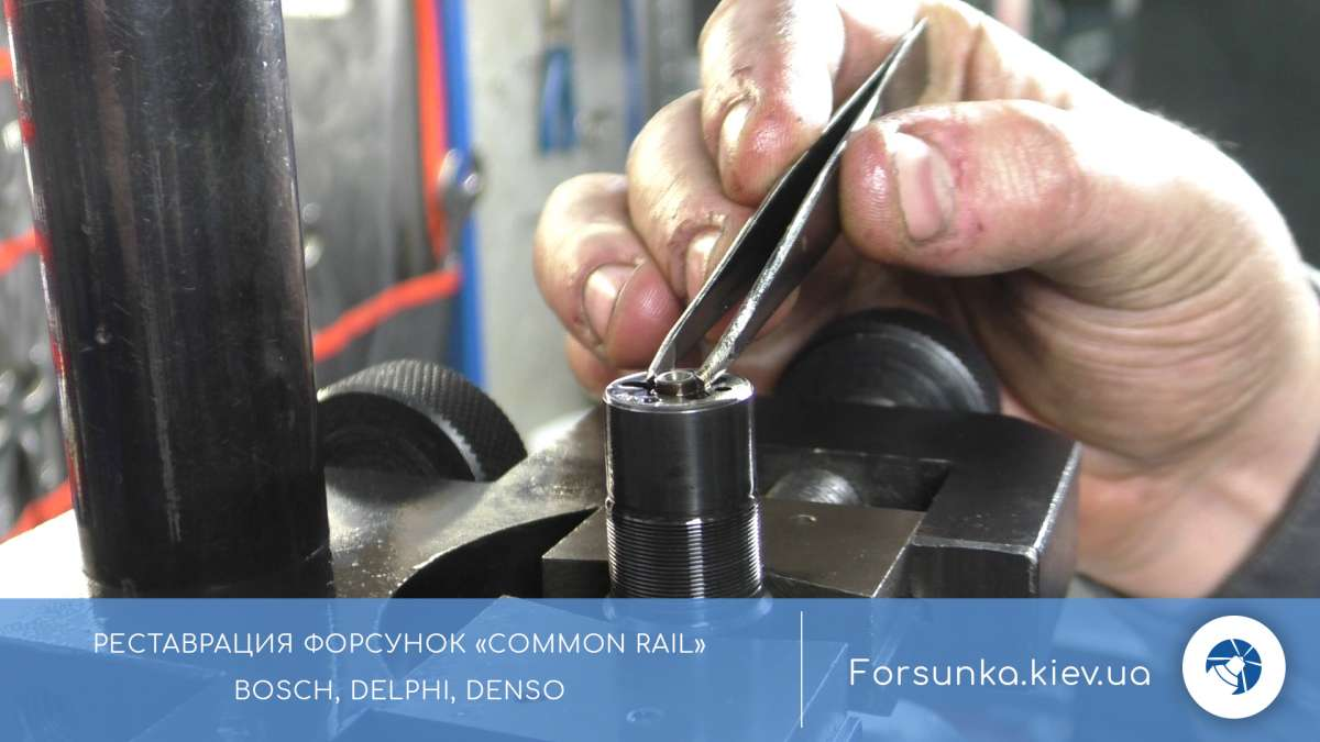 Ремонт форсунок Common Rail Denso, Delphi, Bosch