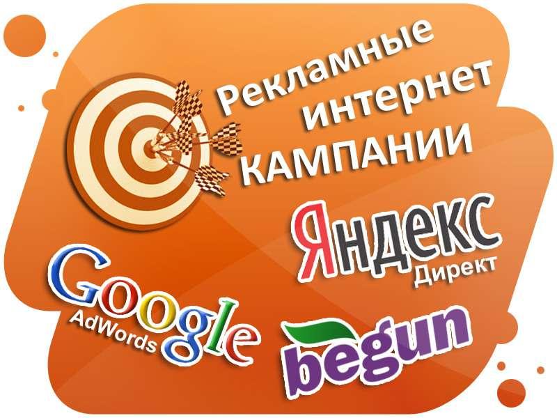 Реклама в интернете, сео, контекстная реклама, соц.сети