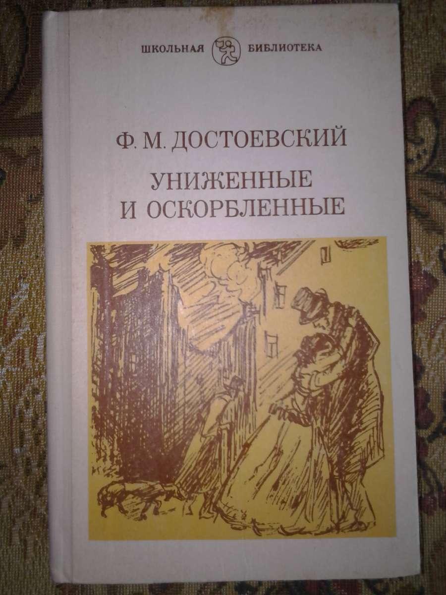Ф.М.Достоевский.