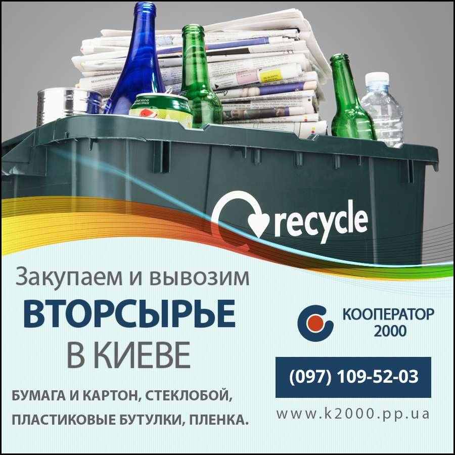 Прием вторсырья. Закупаем отходы: бумага и картона, пластиковых бутыло