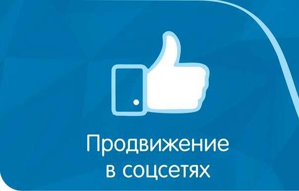 Раскрутка вашего Youtube канала, Facebook, VK, Instagram