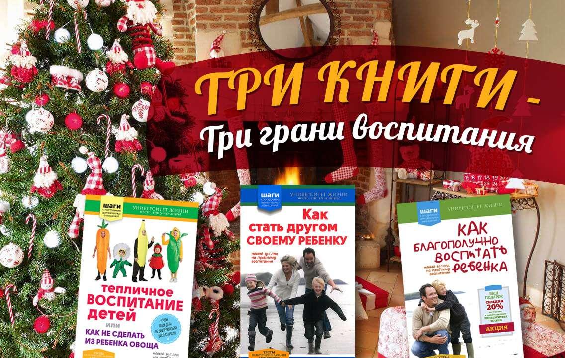Прекрасные дети - лучший подарок родителям! Книги о воспитании.