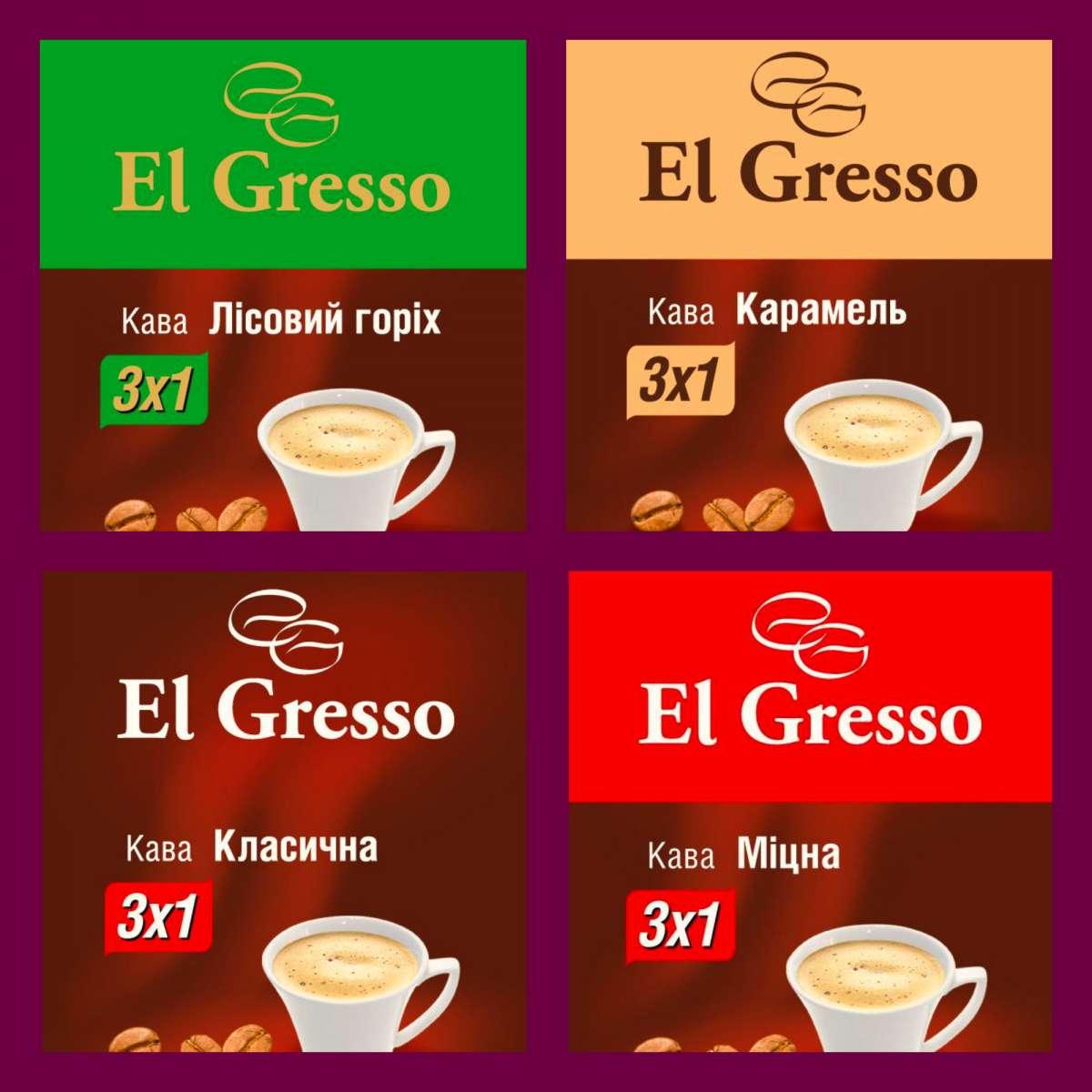 Кофе растворимый 3 в 1 ТМ «EL GRESSO» согревает сердца