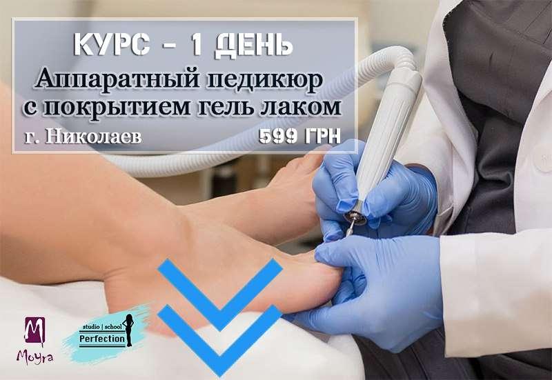 Практический курс по аппаратному педикюру без стопы с покрытием гель