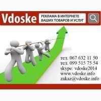 Компания Vdoske - лидер по ручному размещению объявлений на досках объ