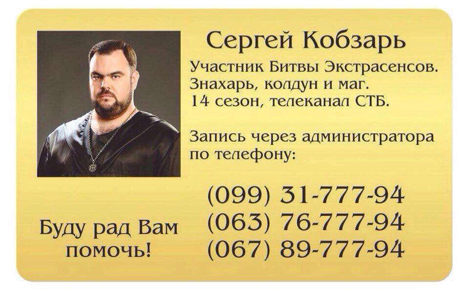 Маг, знахар, чаклун. Сергій Кобзар, учасник Битви екстрасенсів на СТБ.