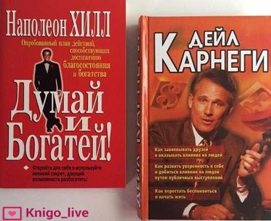 Набор книг: Наполеон Хилл - Думай и богатей + Дейл Карнеги 3 в 1.