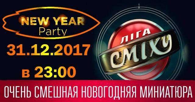 Празднование Нового Года в Кафе (Центр Киева)