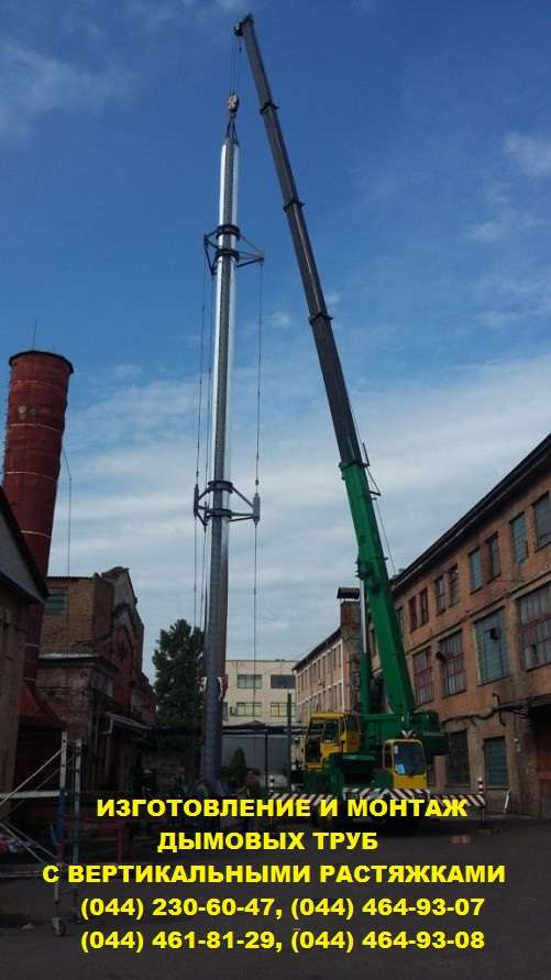 Замена и ремонт дымовых труб (промышленных) Демонтаж дымовой трубы.