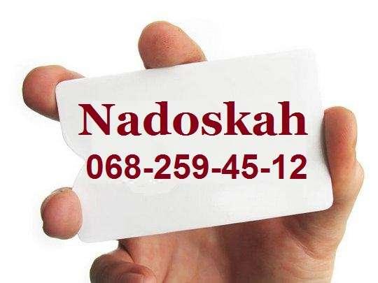 Nadoskah – Надежный сервис размещения объявлений на досках