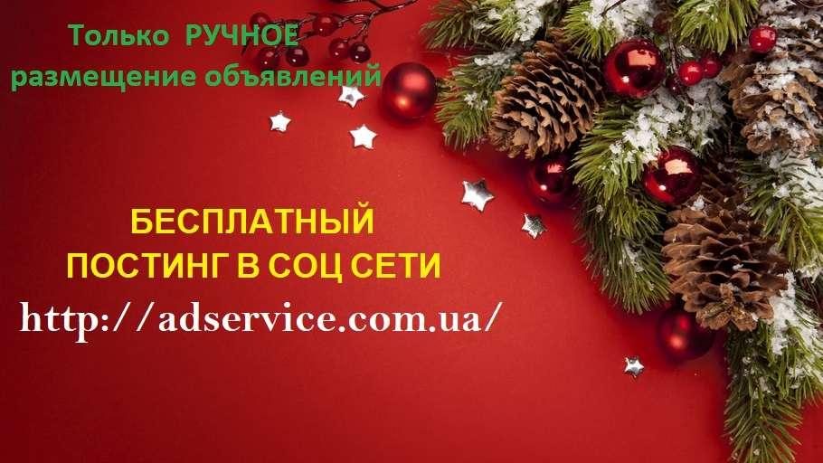 Ручное размещение объявлений. Украина. Бесплатный постинг в соц.сети