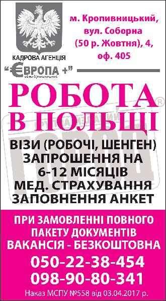 Оформление документов для получения рабочей визы в Польшу