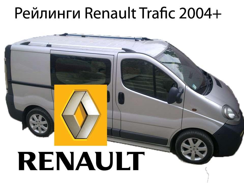 Рейлинги Renault Trafic
