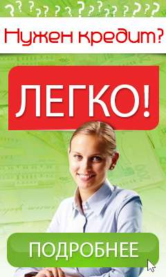 Кредит без справки про доходы киев