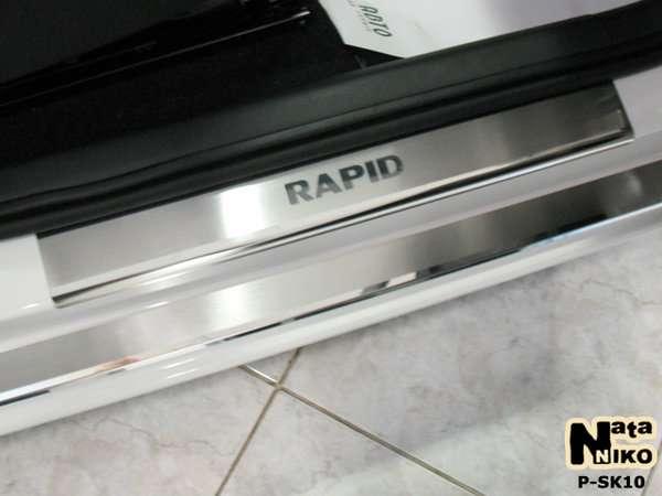 Skoda Rapid 12+ Хром накладки на пороги