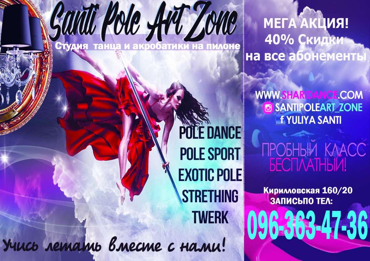 Pole dance .Акробатика на пилоне. Киев.