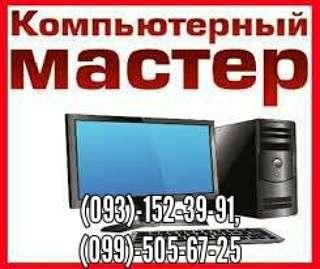 Ремонт компьютерной техники Борисполь и район