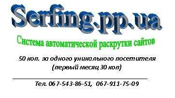 Система раскрутки сайта Serfing.pp.ua