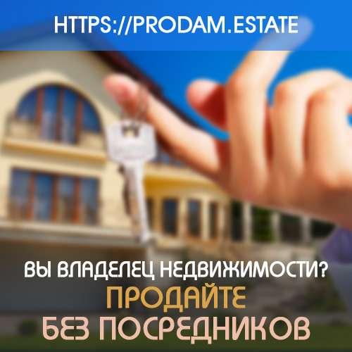 Вы риелтор? Вы владелец недвижимости? Продать быстро на портале prodam