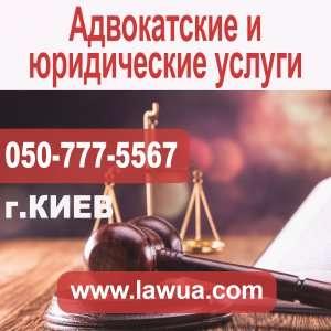 Адвокатские и юридические услуги. Киев