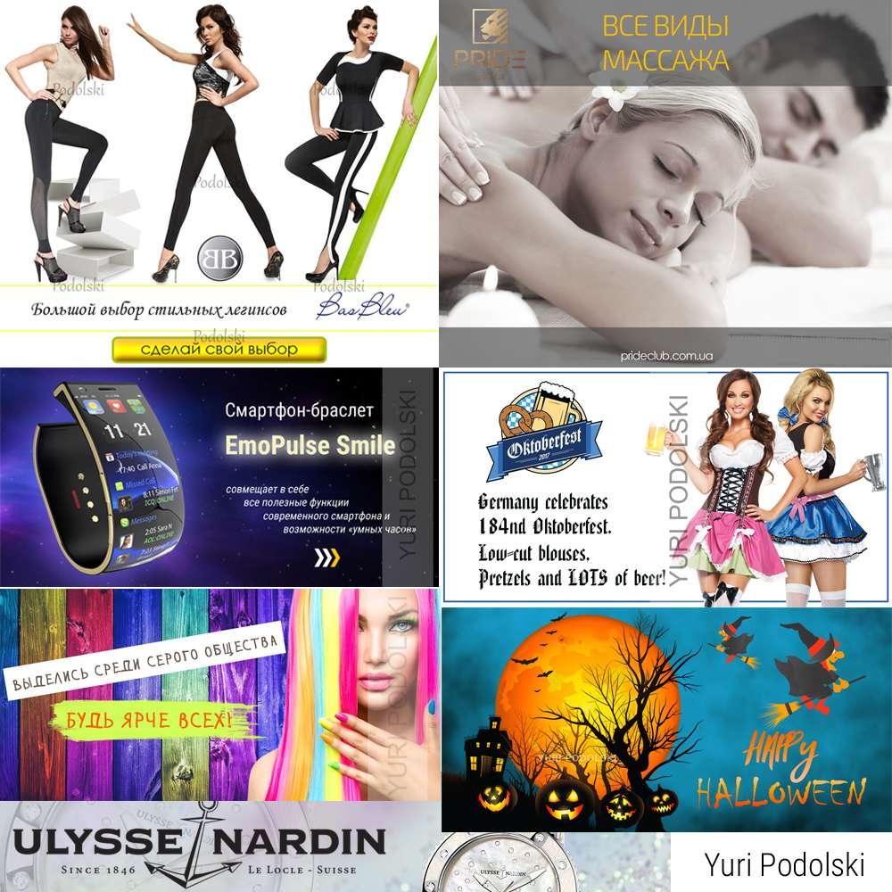 Создание статичных рекламных веб-баннеров (для сайтов, ИМ)