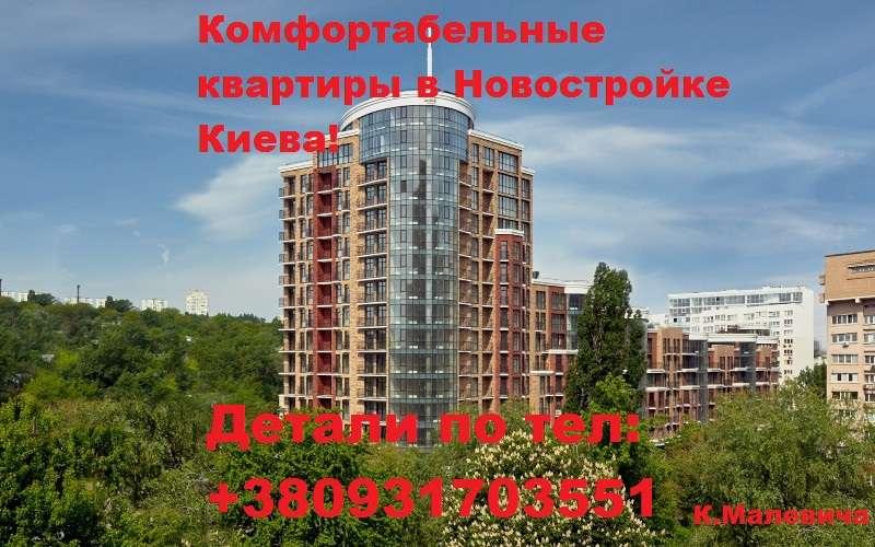 Продажа Квартиры в Новостройке Комфорт класса