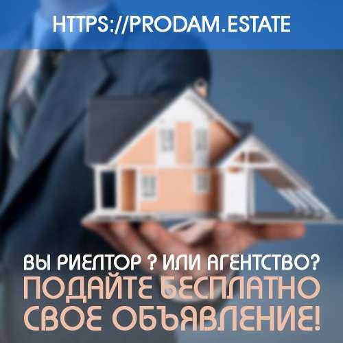 Вы собственник недвижимости? Быстрая аренда на портале prodam.estate