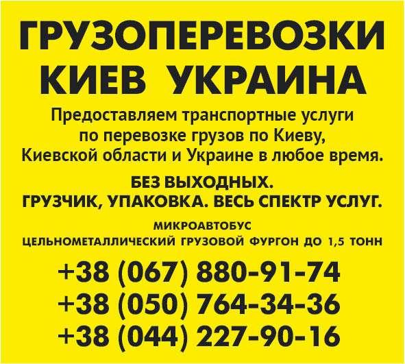 Перевозка грузов Киев область Украина Газель до 1,5 тонн грузчик ремни