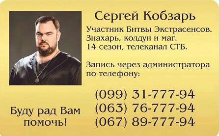 Маг, колдун, знахарь - Сергей Кобзарь