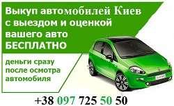 Автовыкуп в Киеве