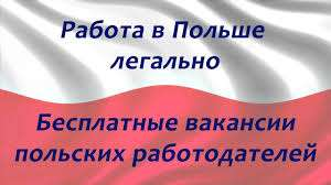 Легальная работа в Польше! Подбор вакансий БЕСПЛАТНО!!!