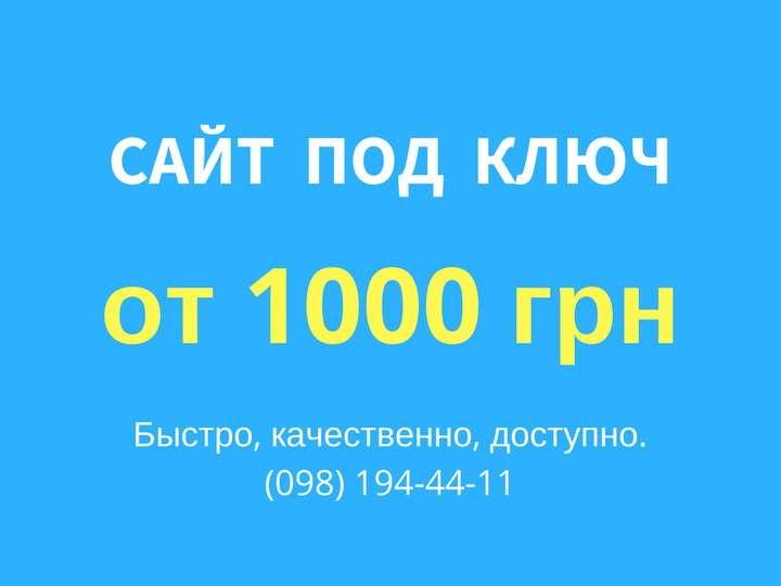 Создание сайтов — 1000 грн.
