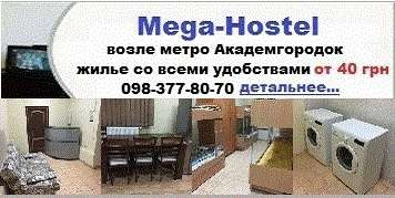 Хостел недорого Киев. Жилье со всеми удобствами от 40 грн. Жилье со вс