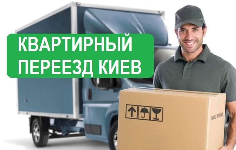 Услуги грузчиков. Квартирный переезд Киев и область.