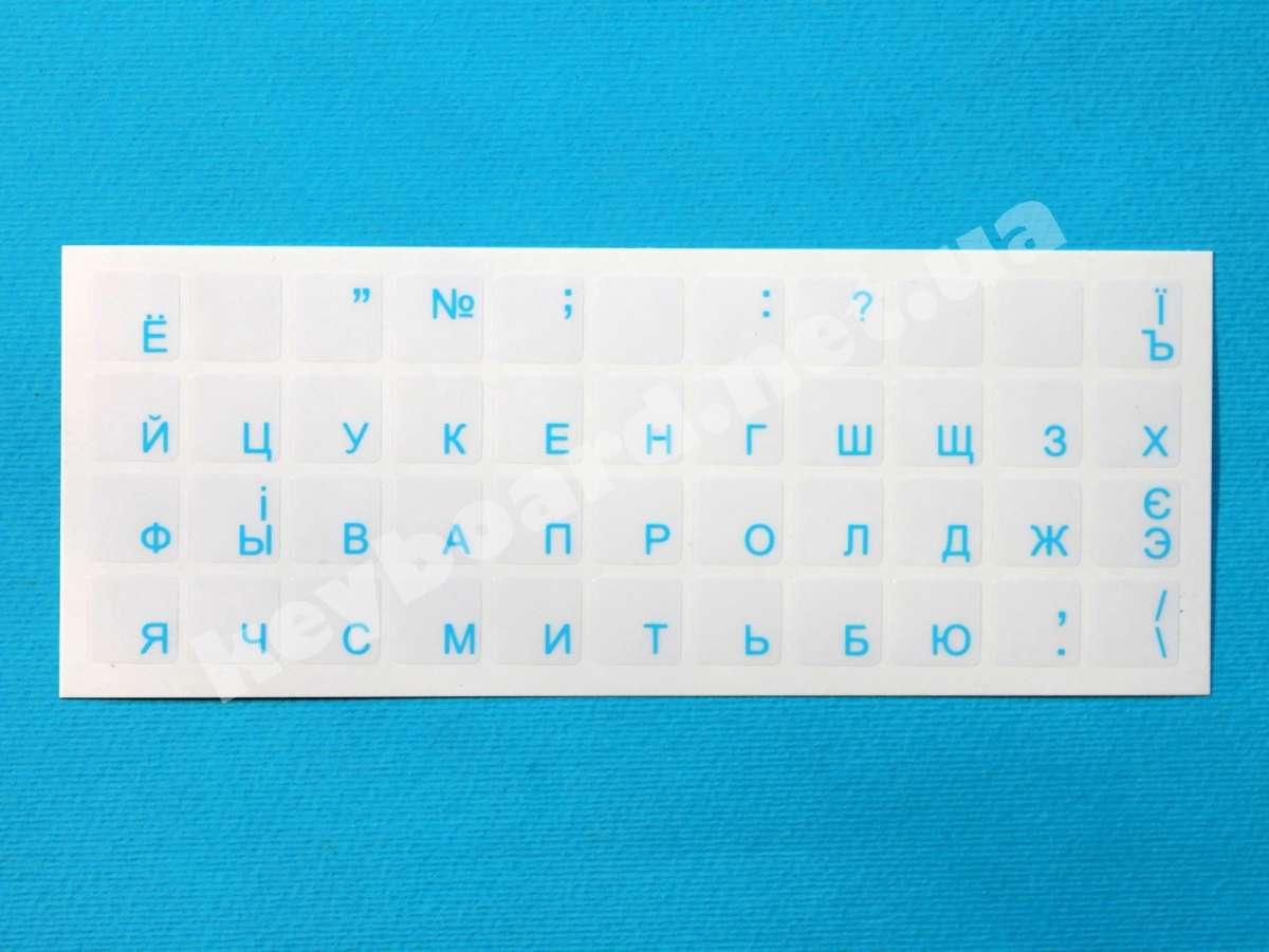 Наклейки на клавиатуру прозрачные матовые
