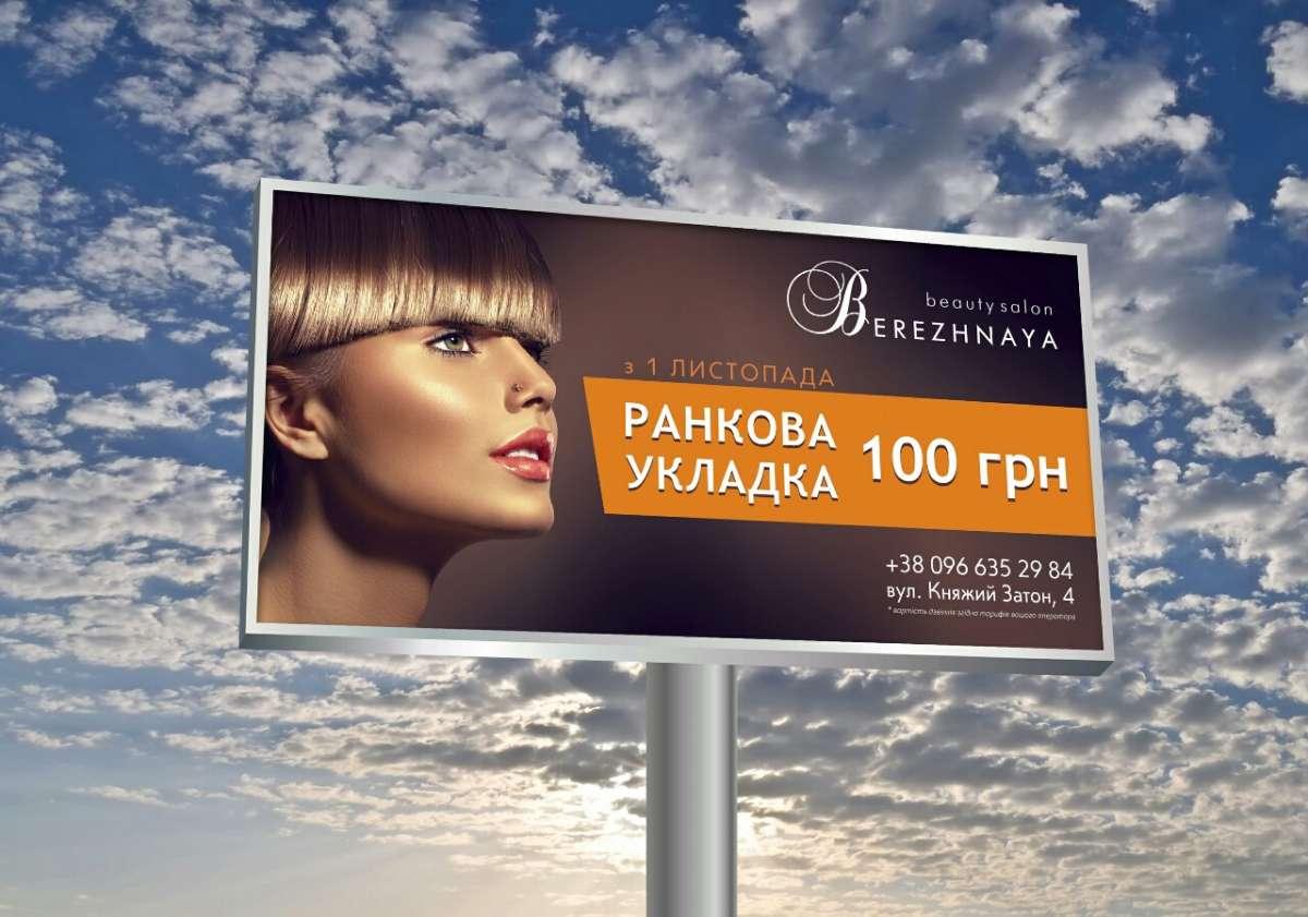 Дизайн билбордов, Разработка билбордов
