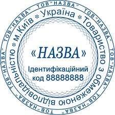 Продам ООО ( ТОВ) с ндс , подписан договор с налоговой , ключи медок